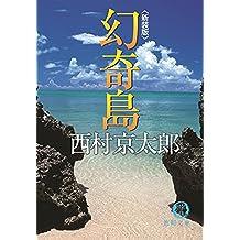 幻奇島 〈新装版〉