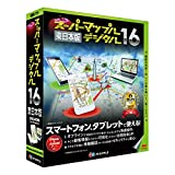 スーパーマップル・デジタル 16東日本版
