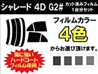 DAIHATSU ダイハツ シャレード 4D カット済みカーフィルム G2#/ダークスモーク/ハイマウントストップランプ切抜き無し