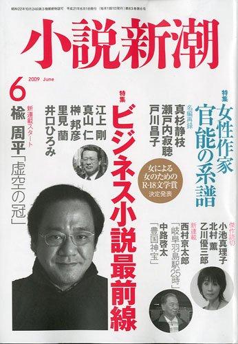 小説新潮 2009年 06月号 [雑誌]