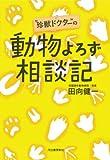 """""""珍獣ドクター""""の動物よろず相談記"""