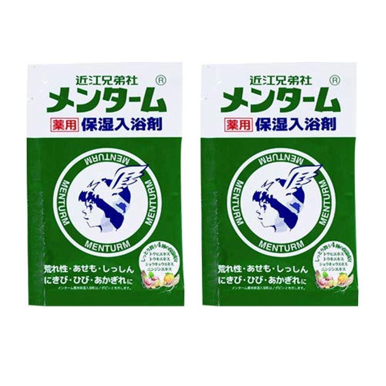 反論間違い揮発性近江兄弟社 メンターム 薬用 保湿入浴剤 25g×2個セット