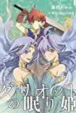 グリオットの眠り姫 3 (IDコミックス ZERO-SUMコミックス)