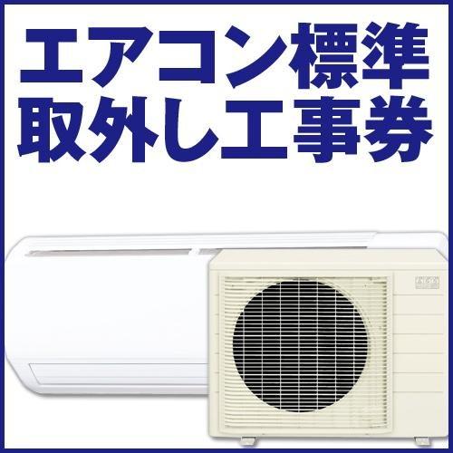 【A-PRICE専用】エアコン標準取外し工事券【室外機ベランダ・地上置きのみ】(A-PRICEでエアコン本体と同時購入のお客様のみ)
