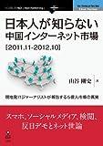 日本人が知らない中国インターネット市場[2011.11-2012.10] 現地発ITジャーナリストが報告する5 億人市場の真実 Next Publishing (NextPublishing)
