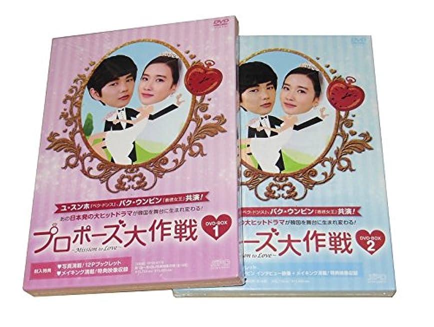 プロポーズ大作戦~Mission to Love BOX1+2 BOX*2 2012
