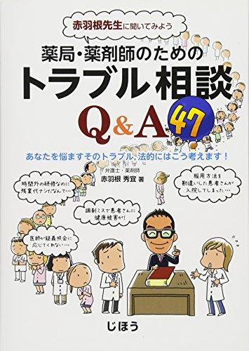 赤羽根先生に聞いてみよう 薬局・薬剤師のためのトラブル相談Q&A47の詳細を見る
