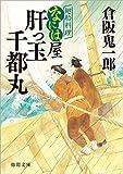 廻船料理なには屋 肝っ玉千都丸 (徳間文庫)