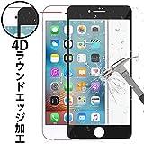 【2017新品即売】MRELEC MRCPFM004 iPhone 7/iPhone 7 Plus 専用 新型強化ガラス 0.5mm高透明版 液晶全面保護フィルム 高鮮明 飛散防止 指紋防止 3D touch 対応 気泡ゼロ 硬度9H 4D ラウンドエッジ加工 (黒 iPhone7 4.7)