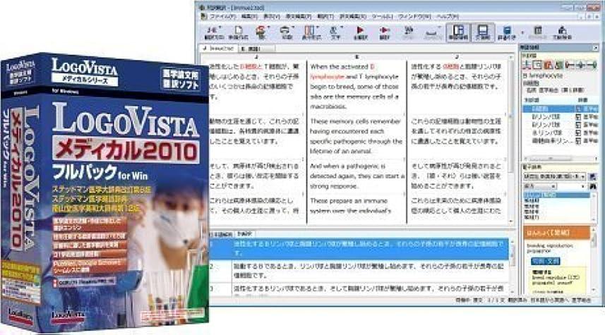 聖職者登山家概念LogoVista メディカル 2010 フルパック for Win