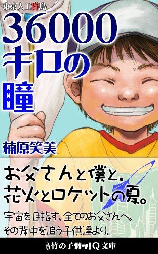 36000キロの瞳 【イラスト入り】 竹の子ガッ!Q文庫