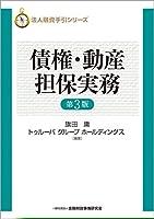 法人融資手引シリーズ 債権・動産担保実務(第3版)