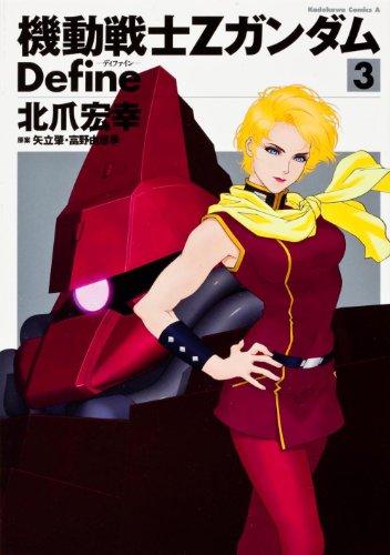 機動戦士Ζガンダム Define (3) (カドカワコミックス・エース)の詳細を見る