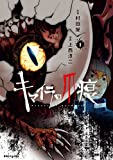 キマイラの爪痕(1) (ヤングマガジンコミックス)