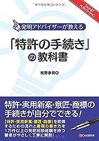 「特許の手続き」の教科書 (SMART PUBLISHING)