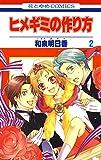ヒメギミの作り方 2 (花とゆめコミックス)