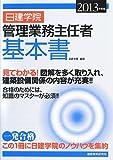 日建学院管理業務主任者基本書〈2013年度版〉