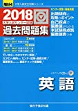 大学入試センター試験過去問題集英語 2018 (大学入試完全対策シリーズ)
