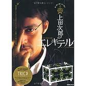 上田次郎のエレキテル (Gakken Mook)
