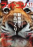フォトコン 2010年 11月号 [雑誌]