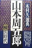 山本周五郎―横浜時代