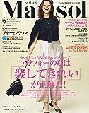コンパクト版 2019年 07 月号 [雑誌]: Marisol(マリソル) 増刊