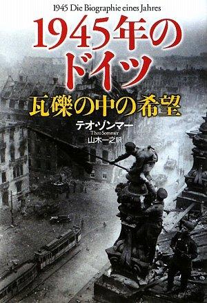 1945年のドイツ 瓦礫の中の希望