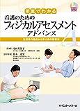 写真でわかる看護のためのフィジカルアセスメント アドバンス (写真でわかるアドバンスシリーズ)