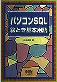 パソコンSQL絵とき基本用語