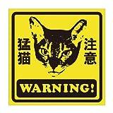 パロディシール  014猛猫注意