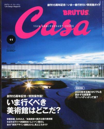 Casa BRUTUS (カーサ・ブルータス) 2013年 11月号 [雑誌]の詳細を見る
