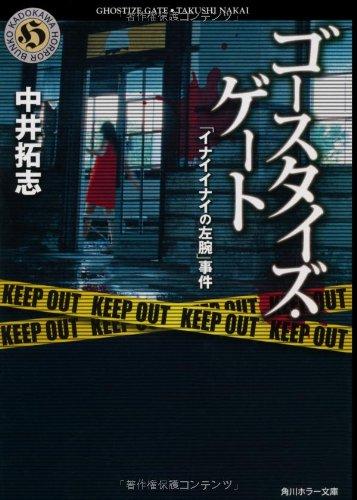 ゴースタイズ・ゲート  「イナイイナイの左腕」事件 (角川ホラー文庫)の詳細を見る