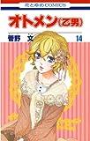 オトメン(乙男) 14 (花とゆめコミックス)