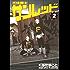天体戦士サンレッド 2巻 (デジタル版ヤングガンガンコミックス)