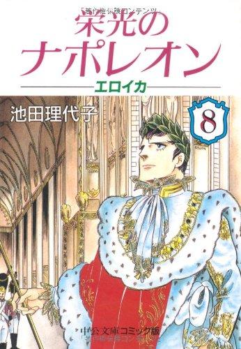栄光のナポレオン―エロイカ (8) (中公文庫―コミック版)の詳細を見る