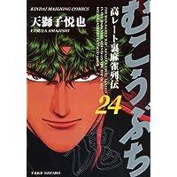 むこうぶち―高レート裏麻雀列伝 (24) (近代麻雀コミックス)