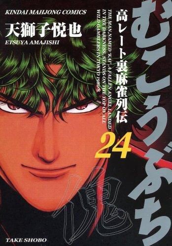 むこうぶち—高レート裏麻雀列伝 (24) (近代麻雀コミックス)