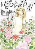 いばら・ら・ららばい / 雁 須磨子 のシリーズ情報を見る