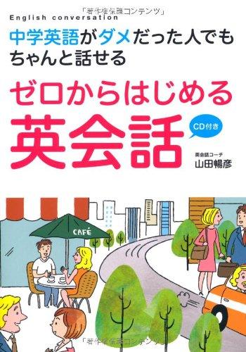 CD付き 中学英語がダメだった人でもちゃんと話せる ゼロからはじめる英会話の詳細を見る