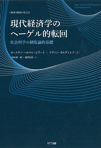 現代経済学のヘーゲル的転回:社会科学の制度論的基礎 (叢書《制度を考える》)