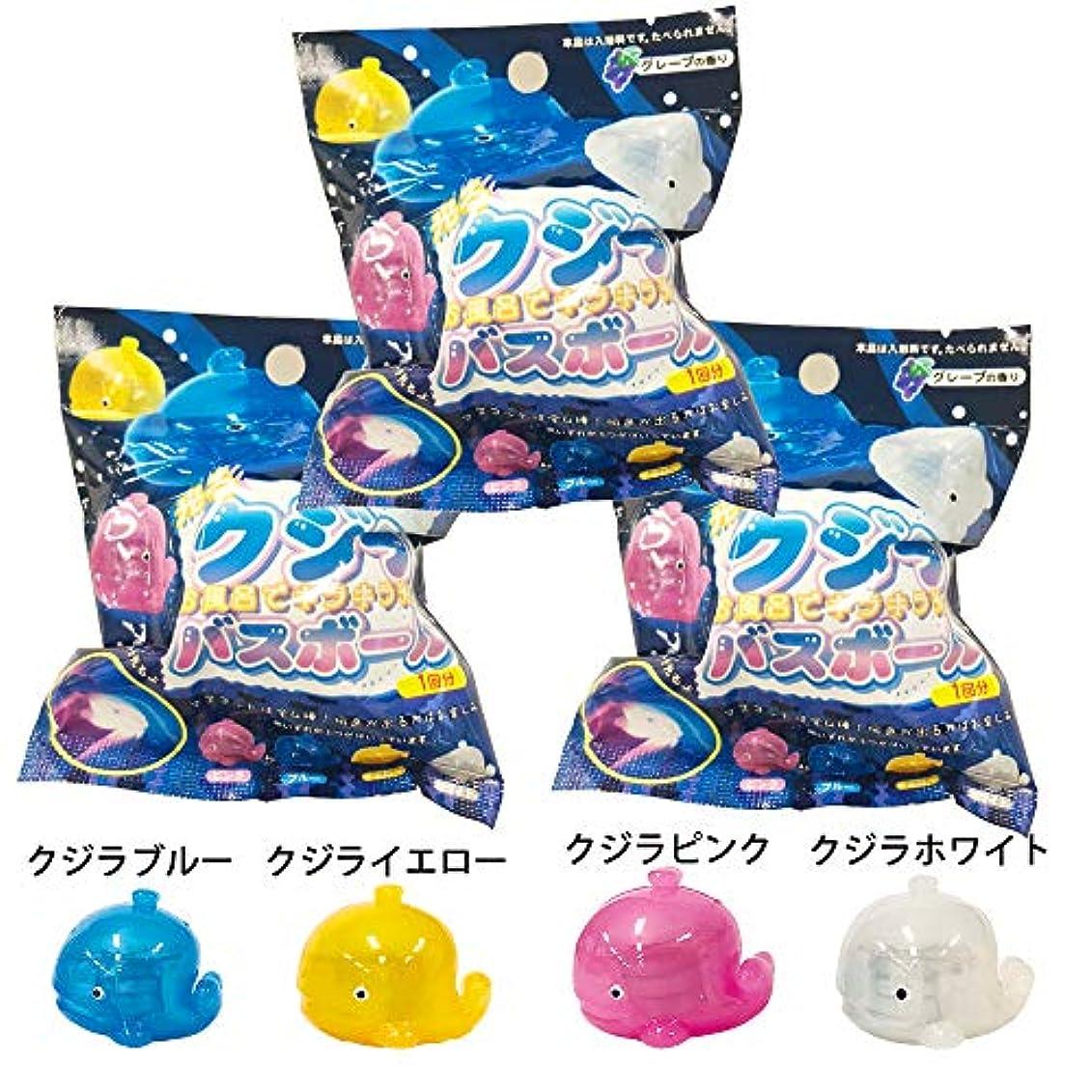 ソケットリアル押す【3個セット】 光る レインボー バスボール 入浴剤 クジラ グレープの香り
