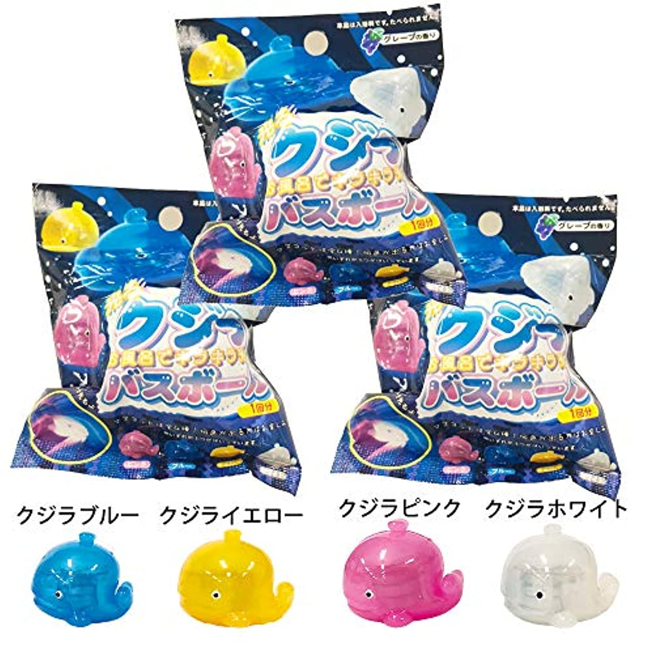 些細な失う模索【3個セット】 光る レインボー バスボール 入浴剤 クジラ グレープの香り