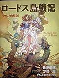 ロードス島戦記―ファリスの聖女 (1) (ドラゴンコミックス)