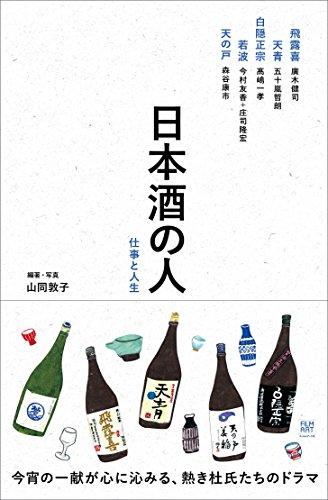 日本酒の人 仕事と人生...
