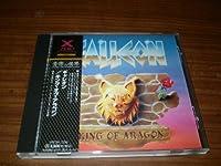 キング・オブ・アラゴン
