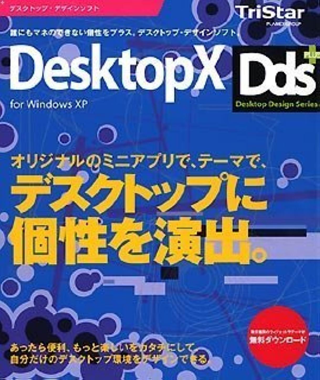 人気ブリリアントホバーDesktopX