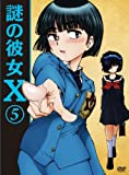 謎の彼女X 5(期間限定版) [DVD]