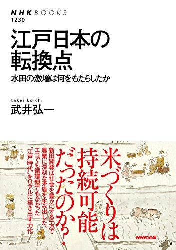 江戸日本の転換点 水田の激増は何をもたらしたか (NHKブックス)
