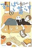 るんぱと暮らす 2 (コミックアヴァルス)