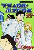 ラディカル・ホスピタル 3 (まんがタイムコミックス)